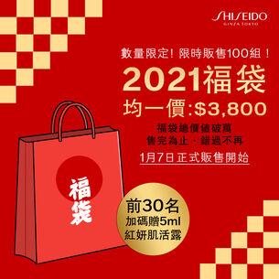 【新年限定】2021新年福袋