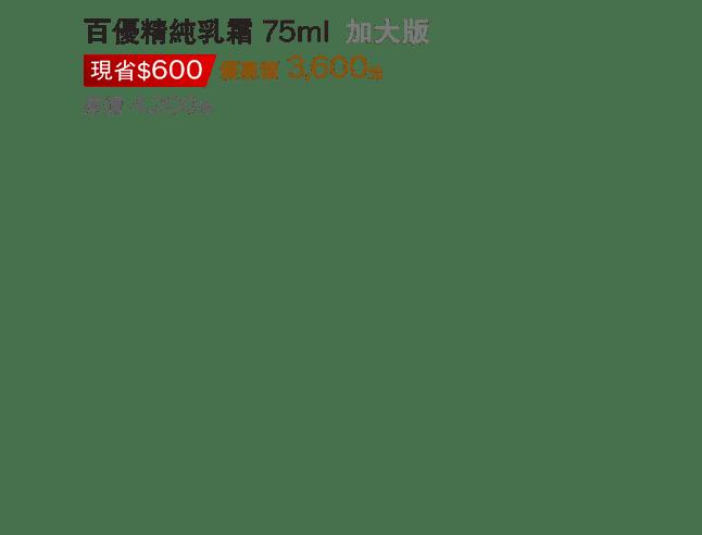 百優精純乳霜 75ml 加大版 優惠價3600元 現省600