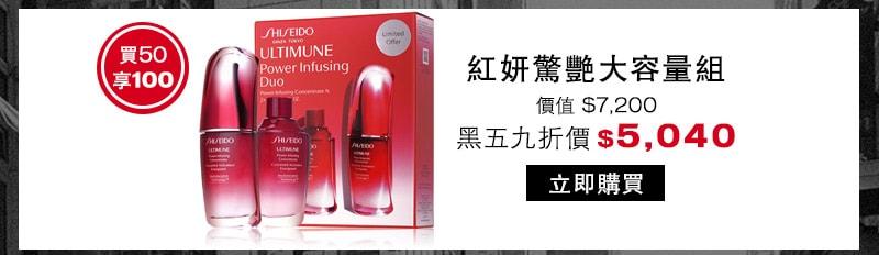 紅妍驚豔大容量組 黑五九折賣$5,040