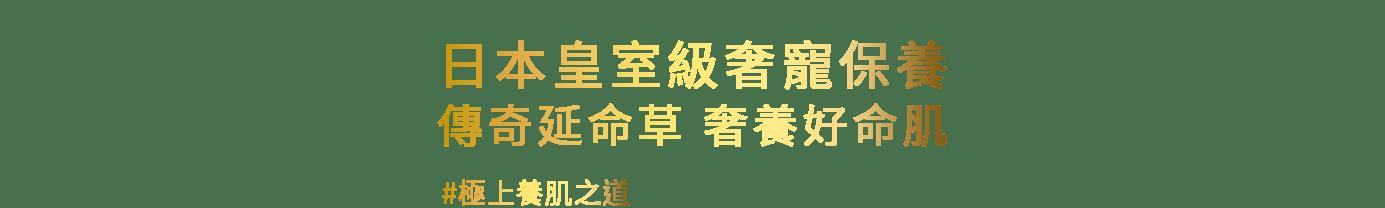 日本皇室級奢寵保養,傳奇延命草,奢養好命肌