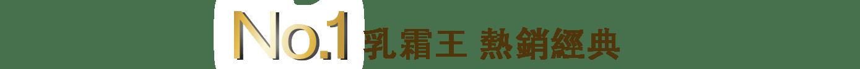 No.1 乳霜王 熱銷經典