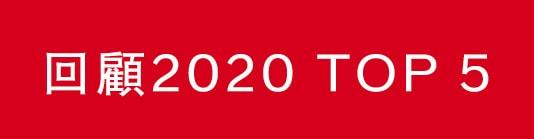 回顧2020 Top 5