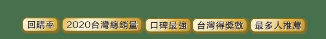 #回購率 #2020台灣總銷量 #口碑最強 #台灣得獎數 #最多人推薦