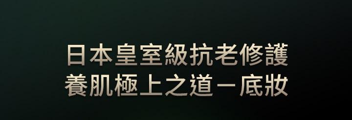 日本皇室級抗老修護,養肌極上之道-底妝