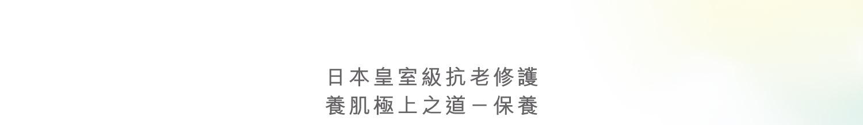 日本皇室級抗老修護 養肌極上之道-保養