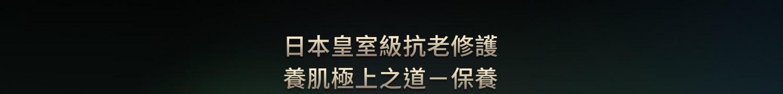 日本皇室級抗老修護,養肌極上之道-保養