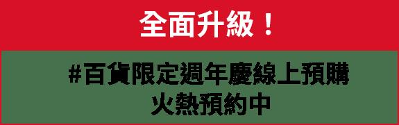 全面升級!#百貨限定週年慶線上預購,火熱預約中