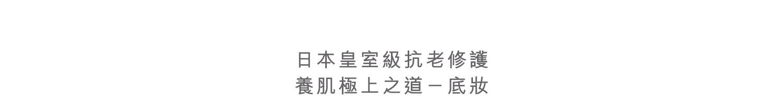 日本皇室級抗老修護 養肌極上之道-底妝